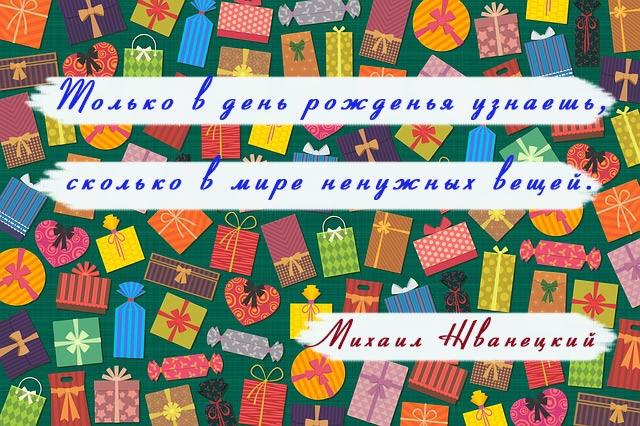 Изображение - С днем рождения поздравления цитаты den_rozdeniya_tsitaty