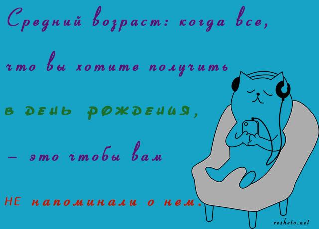 Изображение - С днем рождения поздравления цитаты den_rozdeniya_tsitaty_1