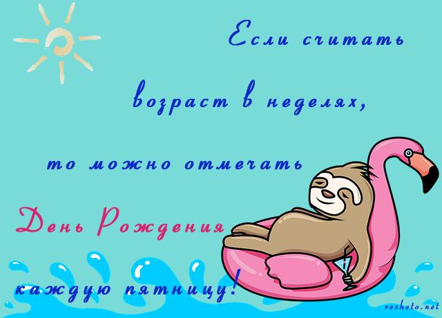 Изображение - С днем рождения поздравления цитаты den_rozdeniya_tsitaty_2