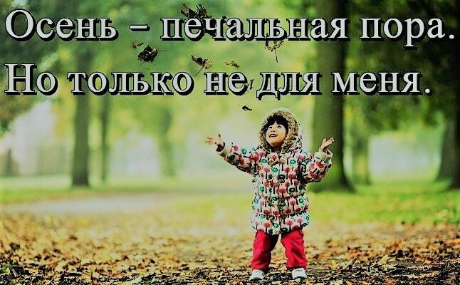 Цитаты великих про осень