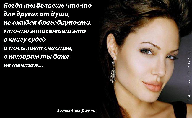 Анджелина Джоли цитаты