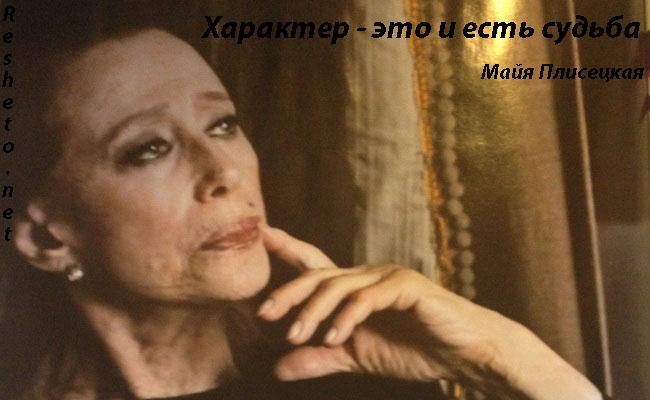 Цитаты Плисецкой
