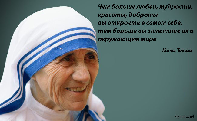 Мать Тереза цитата