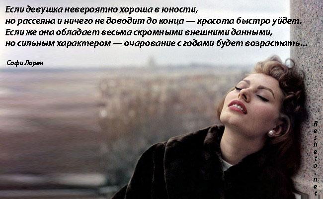 Софи Лорен цитаты