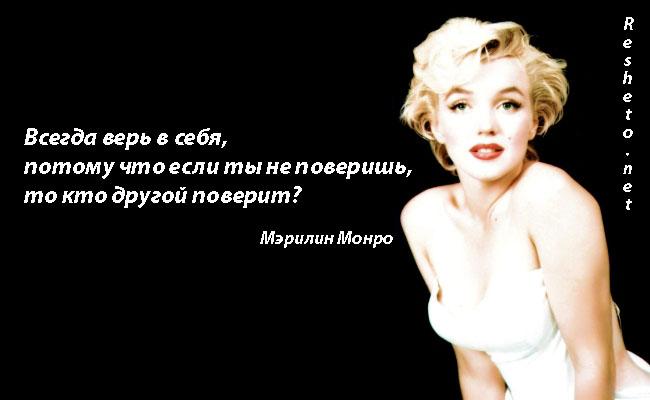 Цитаты Мэрилин Монро
