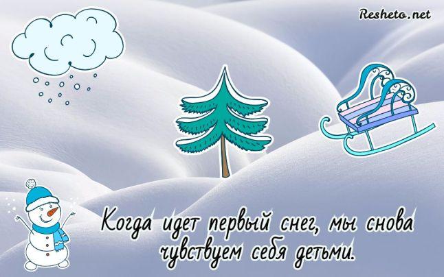 С первым снегом картинки прикольные с надписями, днем рождения