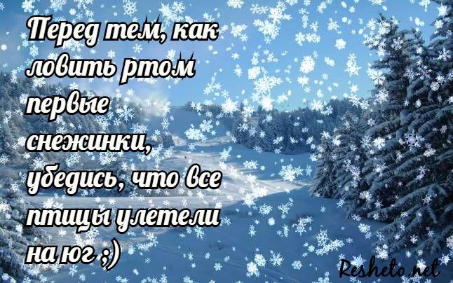 Медицинского, картинки снег с надписью