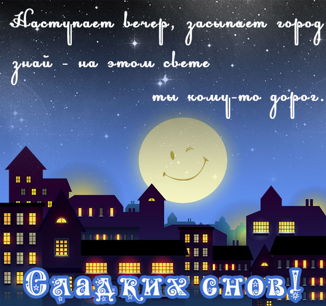 Смс картинки любимому спокойной ночи прикольные, анимированные открытки
