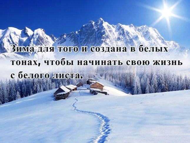 зимние цитаты с картинками