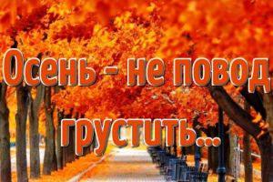 autumn_quotes_for_instagram Картинки про осень с надписями красивые