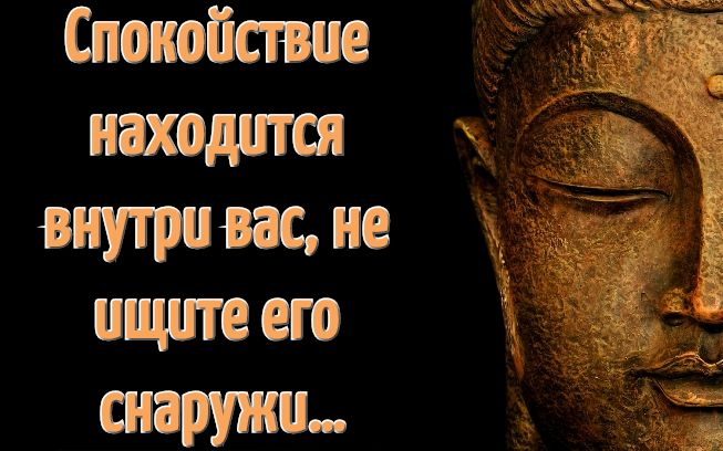 Будда цитаты и высказывания