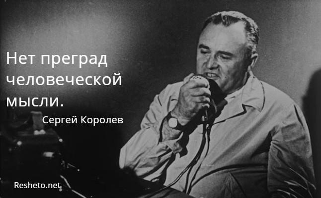 Цитаты Сергея Королева