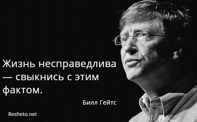Цитаты Билла Гейтса