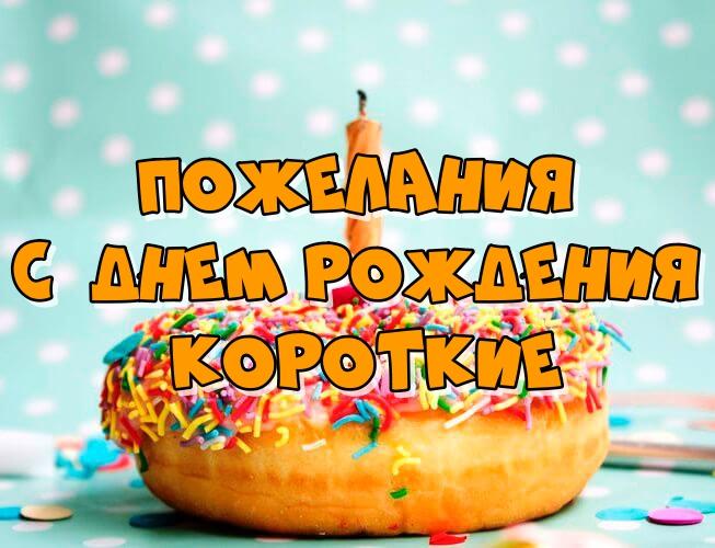 Пожелания на день рождения короткие