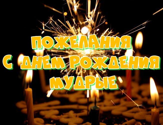 Мудрые пожелания на день рождения