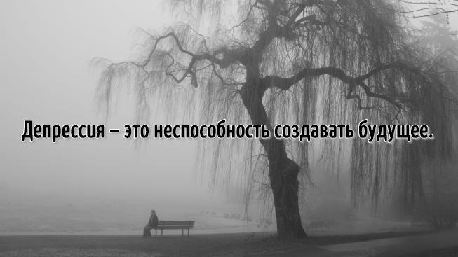 Цитаты про депрессию