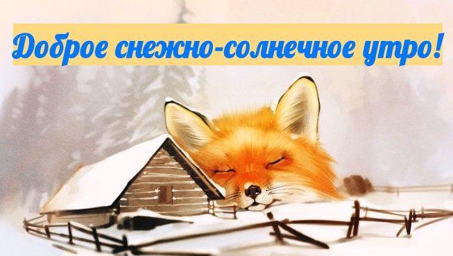 Картинки воскресенье с добрым утром зима