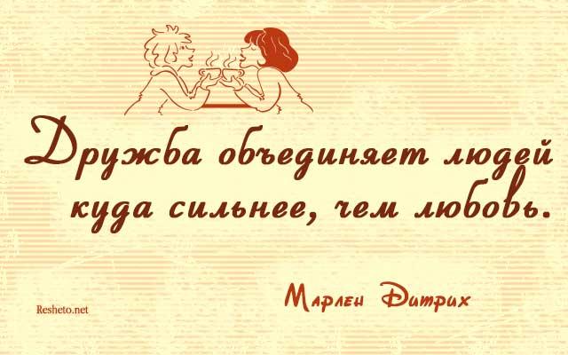 Цитата о дружбе Марлен Дитрих