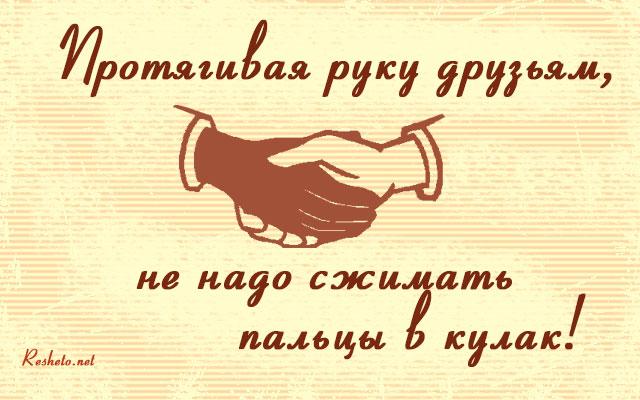 Цитаты про крепкую дружбу