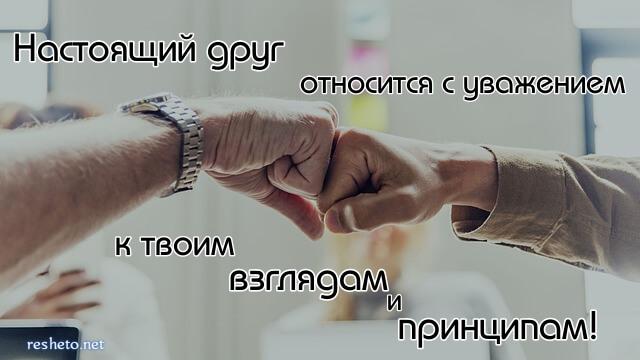 Цитаты про дружбу великих людей