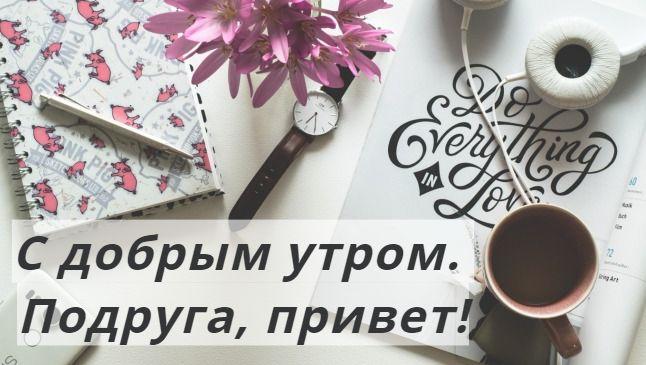 Прикольные картинки для подружек с добрым утром, цветы картинки