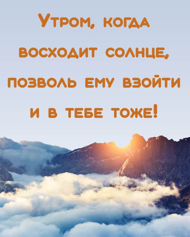 Цитаты про утро и хорошее настроение