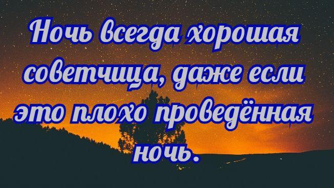 Цитаты про ночь красивые