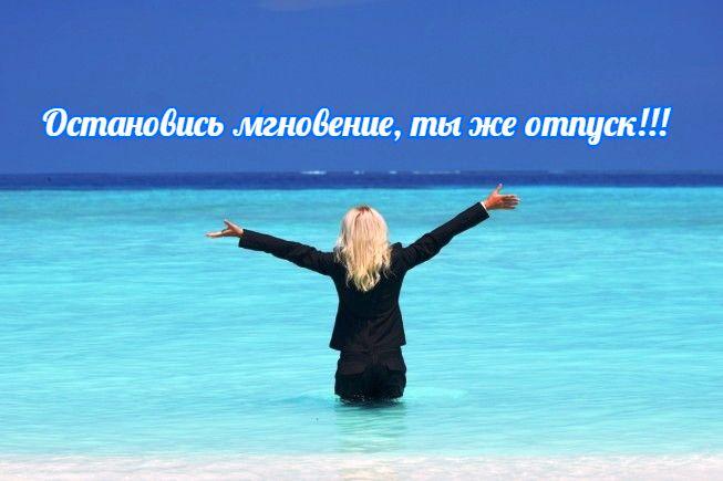 Цитаты про отпуск короткие