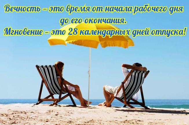 Цитаты про отпуск прикольные