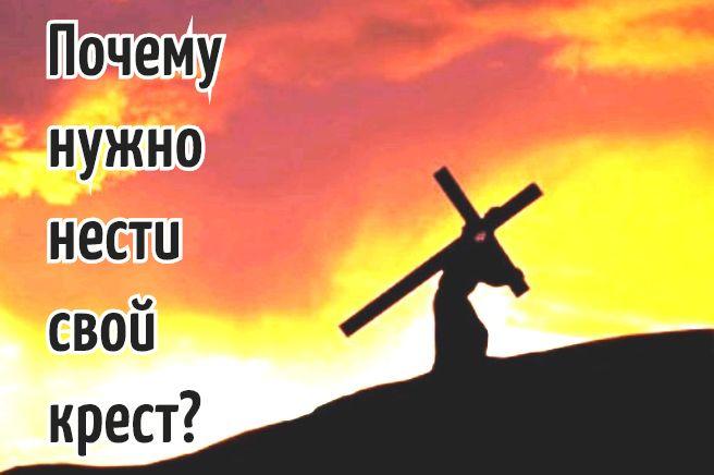 Почему нужно нести свой крест  Христианская Символика Крест