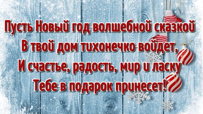 a922e38fd9a2d2a Пожелания на Новый год короткие и красивые для дорогих людей