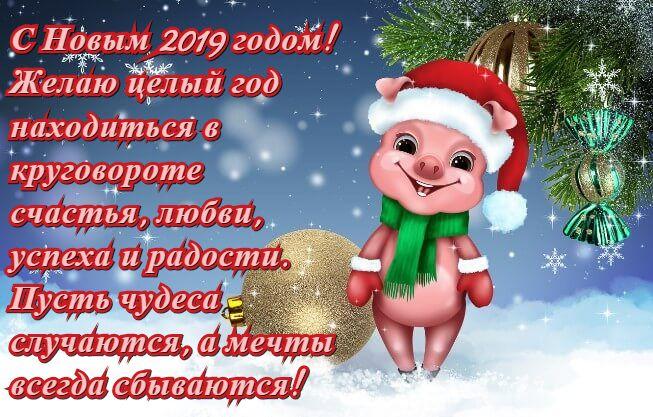 Скачать бесплатно открытки с Новым Годом Свиньи 2019