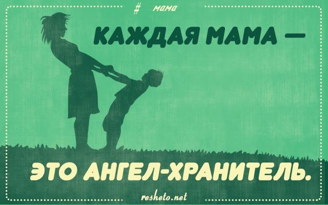 Высказывания о маме ко дню матери