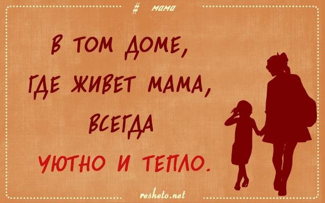 Открытка цитаты мамы, самая