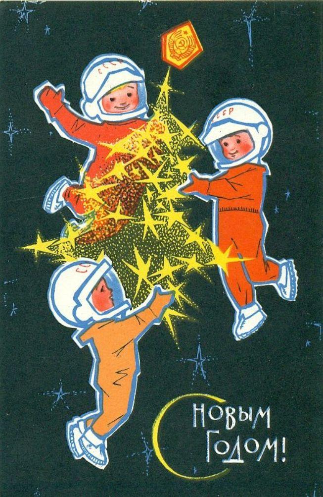 Для, открытки с новым годом космос