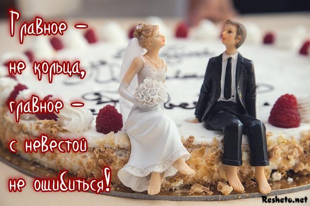 Цитаты про свадьбу прикольные