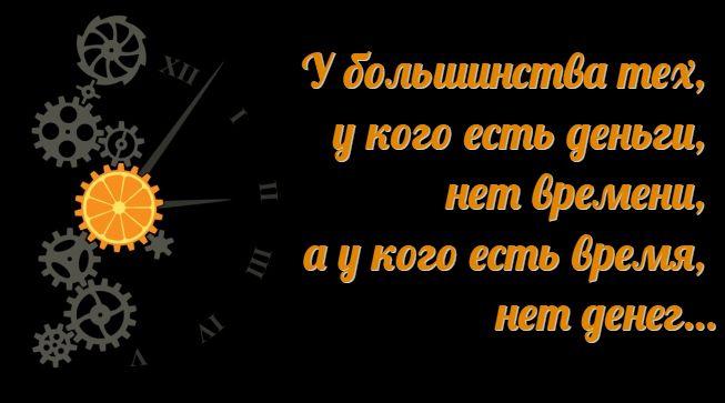 Цитаты про время