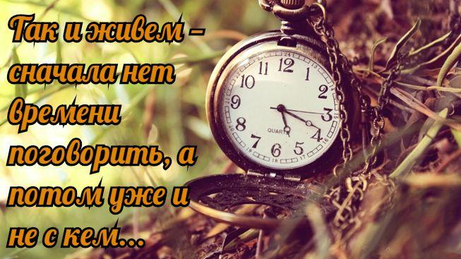 Цитаты о времени прикольные