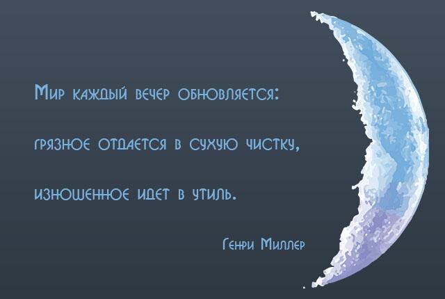 Вечер цитаты короткие